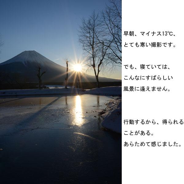 daiyamonndoffujitokoudou.jpg