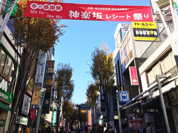 kagurasaka.jpg
