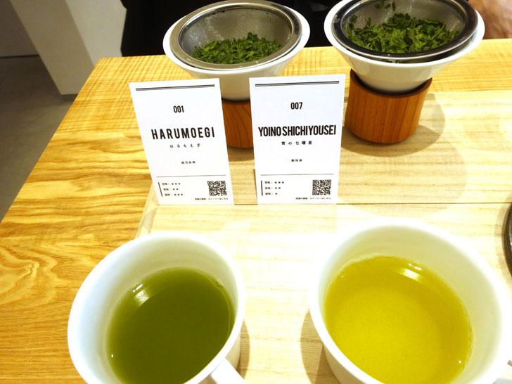 東京茶寮、二煎目
