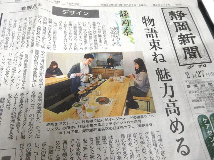 東京茶寮、静岡新聞