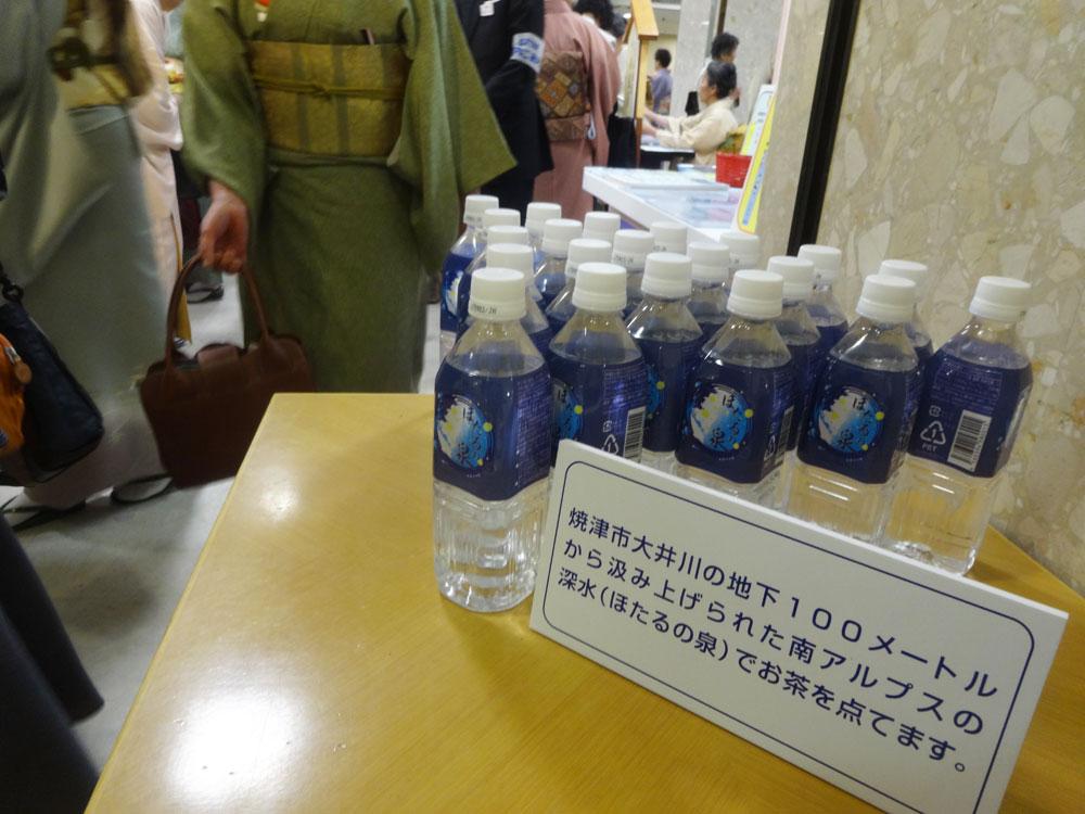 駿府各流大茶会、ほたるの泉