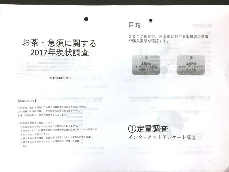 お茶・急須に関する2017年現状調査