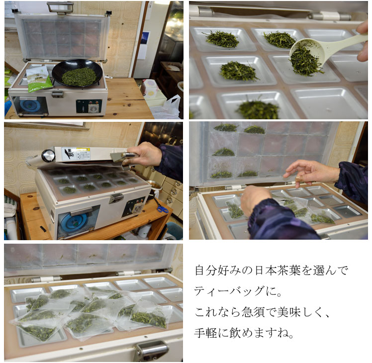 お好きな日本茶葉をティーバッグに