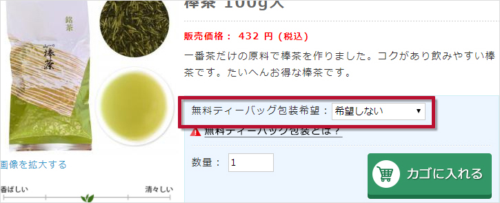 希望の日本茶葉をティーバッグで